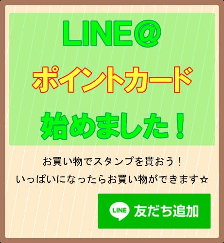Line@開設